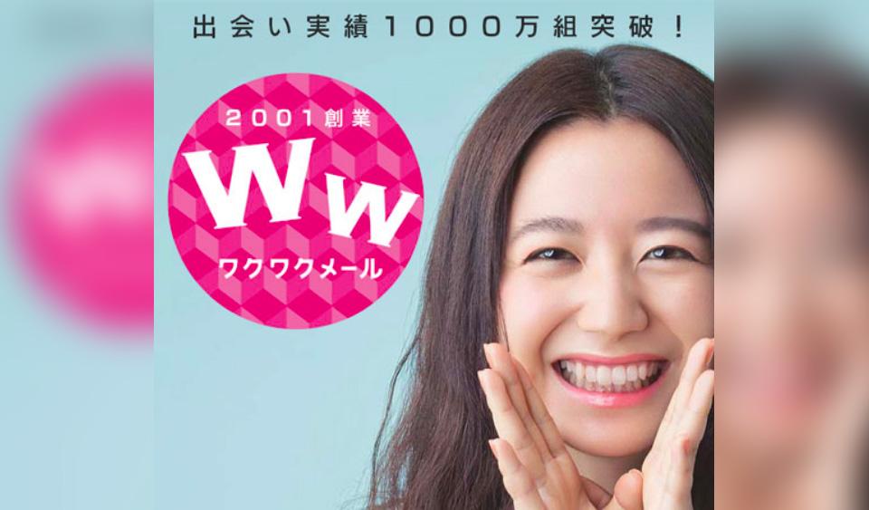ワクワクメールは恋活・婚活に使える出会い系サイト!口コミ評判体験談を解説